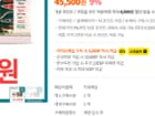 [스타일씨] 컬쳐랜드 문화상품권 10% 할인 (50,000원>45,000원)