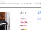 [인터파크] 단, 3일 쎈딜! 뮤디스 MX-100DH 플러스 44%할인