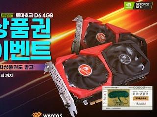 웨이코스 'COLORFUL GeForce GTX 1650 SUPER 토마호크' 구매 시 상품권...