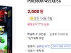 [쿠팡] 레고 9509 스타워즈 크리스마스달력 2012년버전