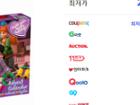 [쿠팡] 레고 프렌즈 크리스마스 캘린더 2018년버전 / 레고41353