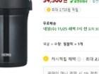 베스트셀러! 써모스 보온도시락 5만원대!