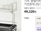 [티몬특가] 한샘 뉴스마트 식기건조대 49,220원