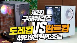 제2회 구해줘컴즈 도레컴 vs 딴트컴 49만9천원 한정된 예산으로 제작한 PC 여러분의 선택은?!