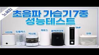 초음파가습기 7종 성능비교(가습성능, 세척, 소음, 사용시간 등)