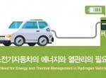 [오토저널] 수소전기자동차의 에너지와 열관리의 필요성