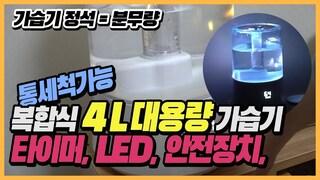 [리뷰] 브링더홈 복합식 대용량 에코무디 가습기 사용기 리뷰 | 4L LED 무드등 초음파 가열식 저소음 분무량 타이머