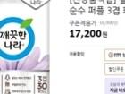 [쿠폰가] 깨끗한나라 더순수 퍼플 화장지 30롤 2팩 17,200원+무배!