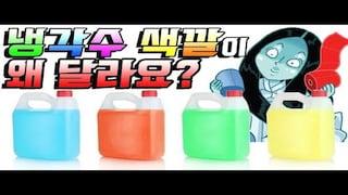 빨간 냉각수 줄까? 파란 냉각수 줄까? 냉각수 색깔이 왜 달라요?