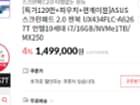 [★ ASUS 젠북 20%할인행사 11번가 ★ 최종가129만!!] ASUS Zenbook UX434-A6267T 가성비甲