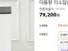 [티몬특가] 미소담은 무선 진공쌀통 79,200원