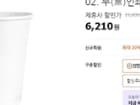 무(無)인쇄 종이컵 1000개 - 6,210원
