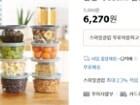 쿠킹쿡 냉동밥 용기 350ml 21개 - 6,270원