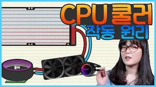 오.. CPU 쿨러 이렇게 작동하는 거였어? / CPU 쿨러 작동 원리[브로리퀘스트]