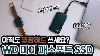 아직도 외장하드 쓰세요? 빠르고 가볍고 안전하게 데이터 백업하는 방법 | WD 마이 패스포트 SSD