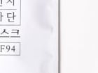마이케어 국산 KF94 90매 26,900원 무료배송