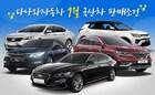 국산차 5개 제조업체, 19년 9월 판매조건 발표