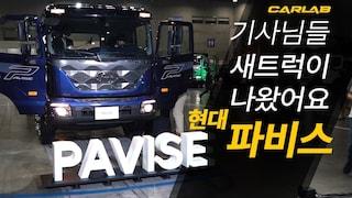 기사님들 현대 새트럭 파비스 나왔어요! 현대 트럭 앤 버스 비즈니스 페어