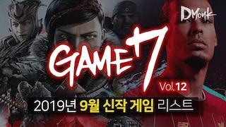 GAME 7 / 2019년 9월 신작 게임 7개, 살 게임이 너무 많은데요?;;