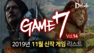 GAME 7 / 2019. 11월 신작 게임 7개, 데스 스트랜딩은..어..
