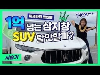 마세라티 SUV '르반떼' 타본 여기자들의 솔.직.토.크!…이거 참 다정하네?! (maserati, levante, 시승기)