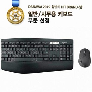 24,500원 내린 로지텍 MK850 (정품) [급락뉴스]