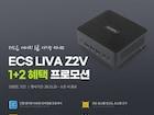 코잇 'ECS LIVA Z2V Win10' 고객 대상 할인 및 상품권 증정 행사