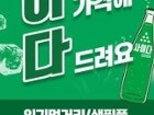 11/26 ~ 30 롯데마트 사이다 이벤트 진행