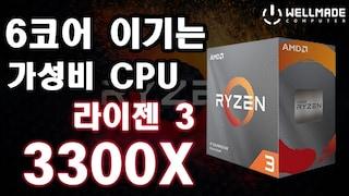 다시 돌아온 가성비 최강 CPU 라이젠 3 3300X (라이젠 3 3300X vs 인텔 i510400F)