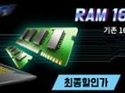 당일출고! ASUS 게이밍노트북 H7100 램추가 할인행사