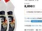 [락스+세제] 팡이쏙쏙 락스세제 750ml 4개 8,890원+무배!