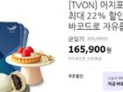 [티몬] 머지포인트 20만원권 17%할인 / 제휴카드있으면 22%할인
