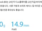 [옥션,지마켓]ASUS ExpertBook B9 비지니스 노트북 중복할인 10%