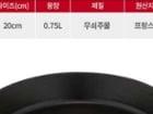 따뜻함이 오래오래 스타우브 양손 팬 - 8만원대~