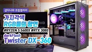 가지각색 RGB들의 향연 - INNO3D iChiLL 지포스 RTX 3080 X3