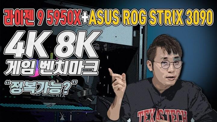 4K, 8K 게임 가능할까? 현시점 지구 최강의 CPU +글카로 벤치마크했습니다. (Ryzen9 5950X + RTX 3090 4K, 8K Gaming benchmarks)
