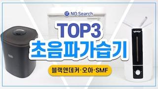 세척쉬운 초음파 가습기 추천(블랙앤데커, 오아, SMF)
