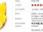 NS몰, 필리핀 골드파인애플 1kg 5개/2개구매시 12개발송 ... 10,900원~
