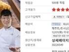 NS몰, [식탐]정호영 오세득 튀겨나온 롤돈까스 4팩 (오리지널1+치즈2+소시지1) ... 9,900원