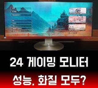 24인치 게이밍 모니터 144Hz 중에 가성비 따진다면? 새로운 AOC G2490 ...