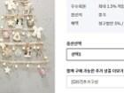 내츄럴 우드 벽트리 50p 33,900원+무배!
