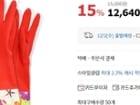 추울땐 기모! 마미손 기모 고무장갑 10켤레 - 12,640원