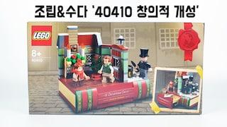 [조립&수다] 40410 창의적 개성(Charles Dickens Tribute)  레고매니아_LEGO Mania(Build & Talk)