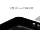 벨라쿠진 사각 계란말이팬 - 12,130원(무배)
