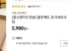 올스탠다드 칫솔 8개 5,900원+무배!