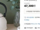 에지리 법랑 휘슬 주전자 - 4만원대(무배)