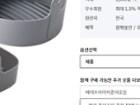 [쎈딜] 한샘 프라이팟 에어프라이어 실리콘용기