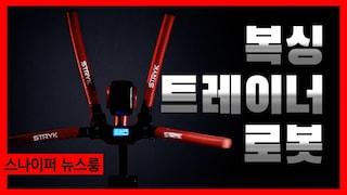복싱 트레이너 로봇 'The RXT1' [스나이퍼 뉴스룸]