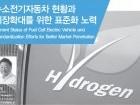 [오토저널] 수소전기자동차 현황과  시장확대를 위한 표준화 노력