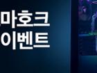 RAZER 케이스 토마호크 출시기념 할인행사 (주변기기 15%할인 포함)